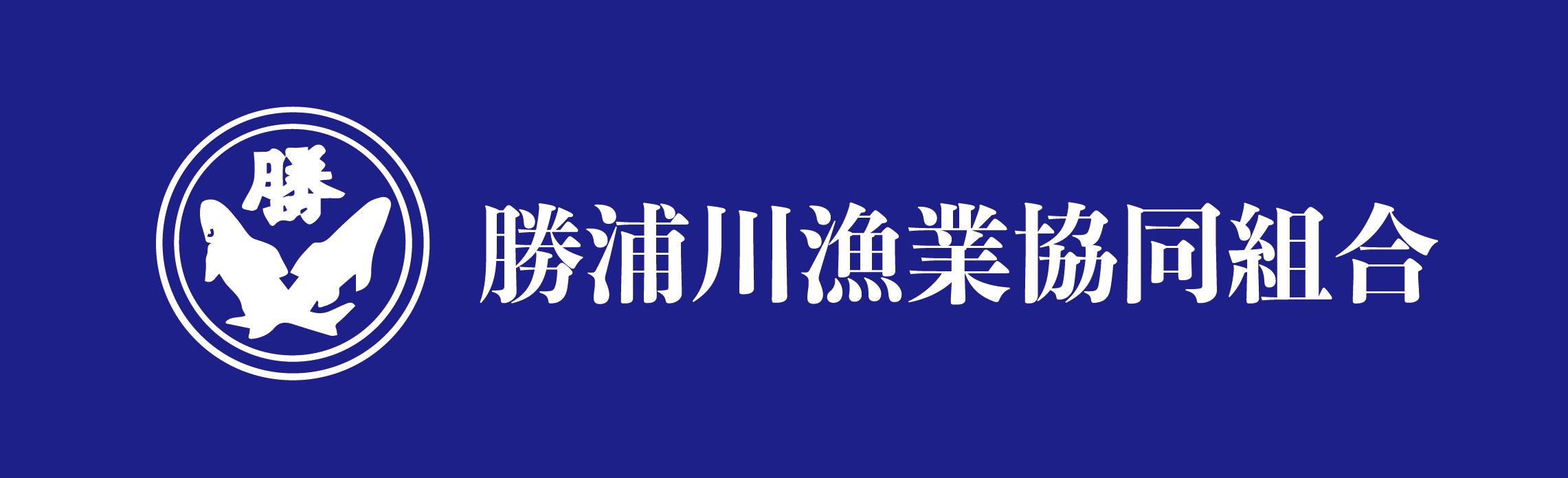 勝浦川漁業協同組合